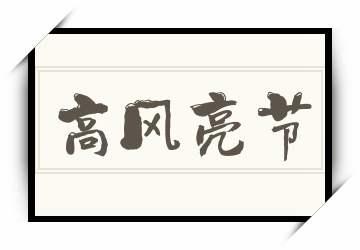 高风亮节的拼音_高风亮节的读音_高风亮节的意思 - 成语高风亮节