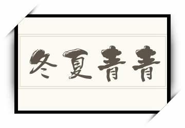 冬夏青青的拼音_冬夏青青的读音_冬夏青青的意思 - 成语冬夏青青