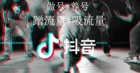 抖音短视频如何运营才可以涨粉? 抖音短视频推广涨粉技巧!