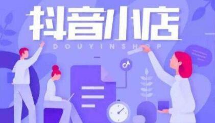 抖音小店如何运营? 抖音小店运营详解!