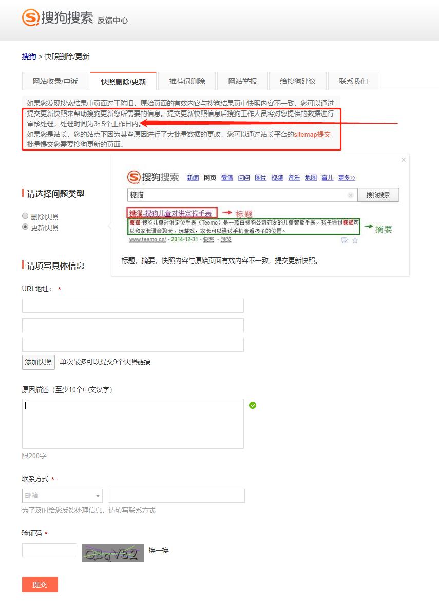 搜狗快照批量自动更新V3.4