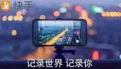 利用快手短视频怎么推广? 快手短视频推广技巧!