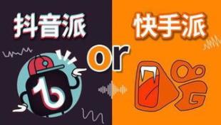 抖音or快手? 为何快手适合倾销品牌,抖音适合打造品牌!