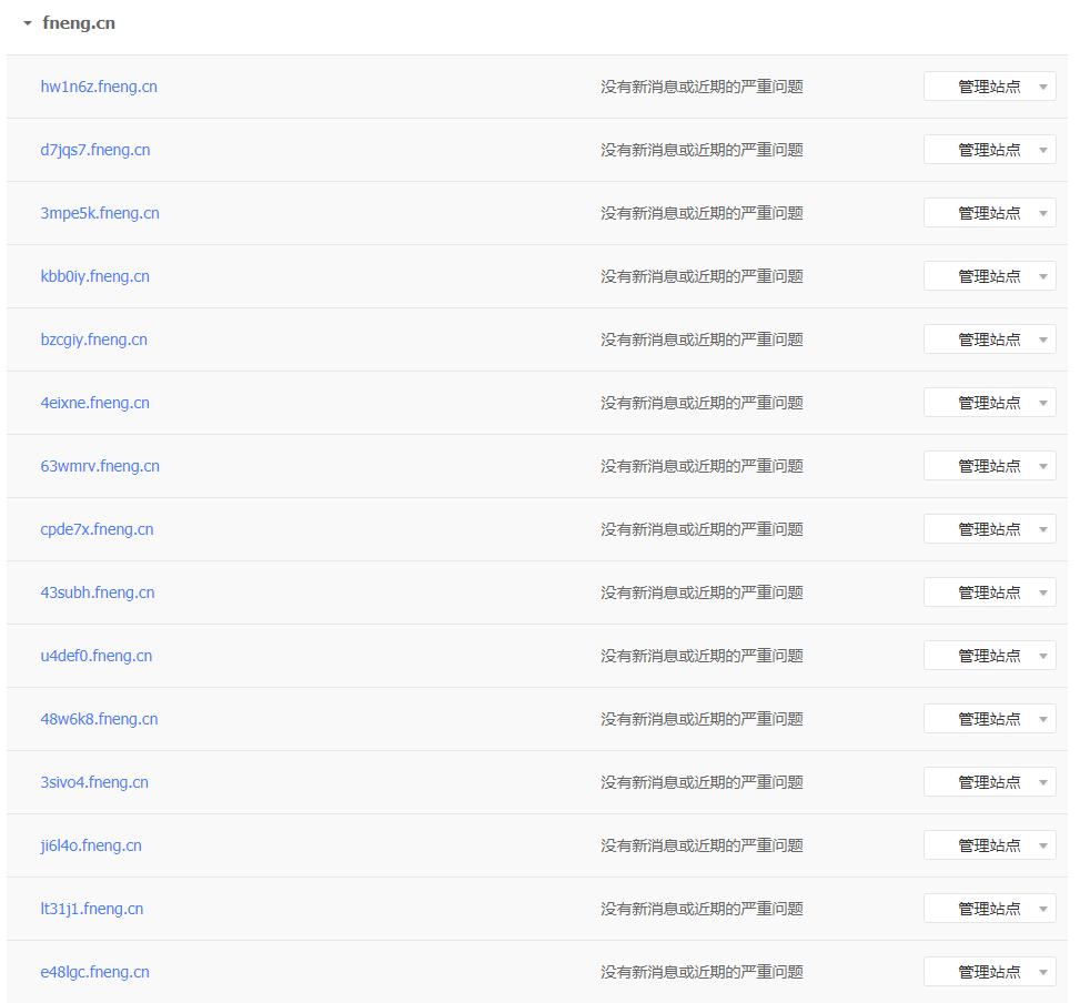 百度子域名批量添加程序