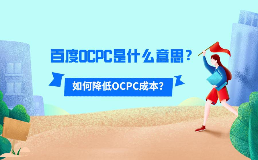 百度OCPC是什么意思?如何降低OCPC成本?
