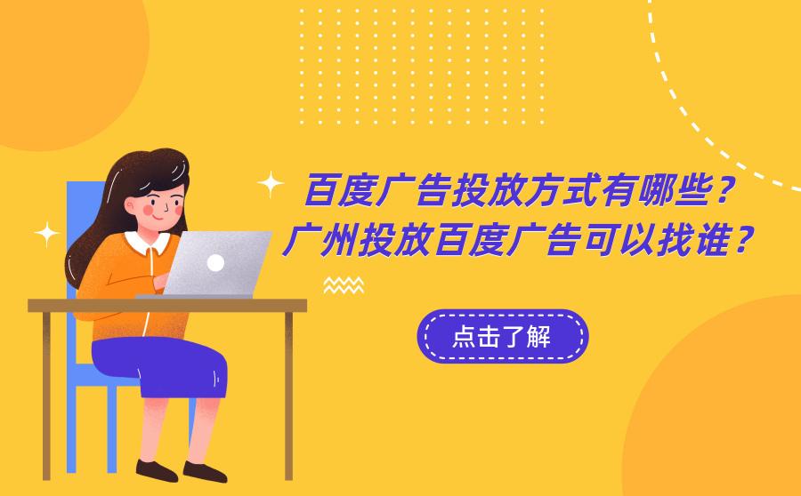 百度广告投放方式有哪些?广州投放百度广告可以找谁?
