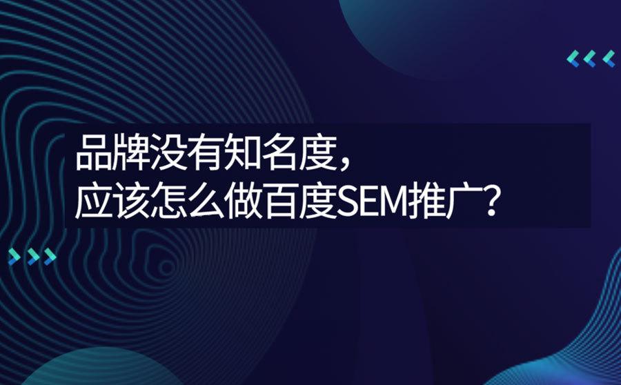 品牌没有知名度,应该怎么做百度SEM推广?