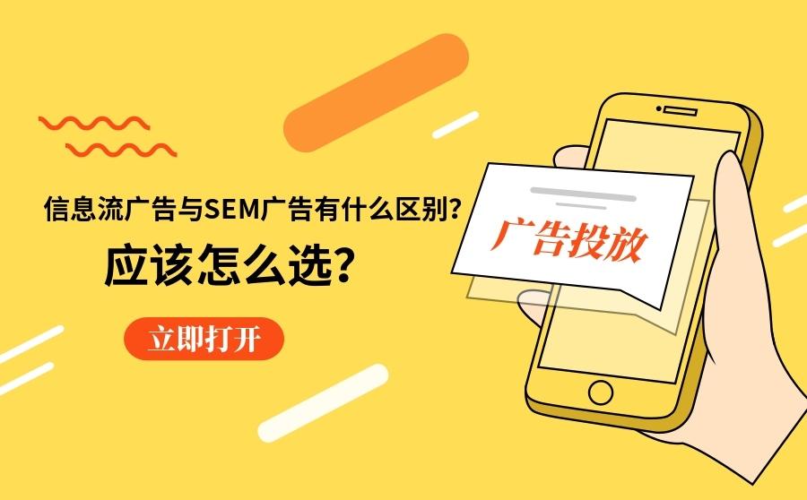 信息流广告与SEM广告有什么区别?应该怎么选?