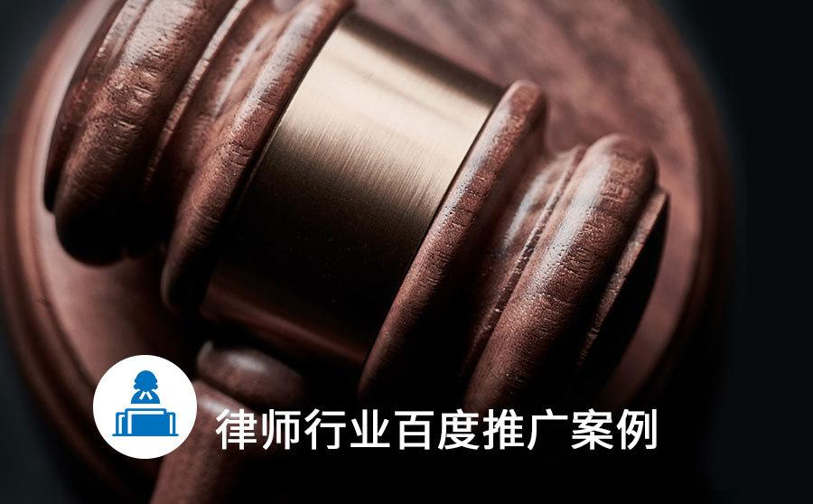 百度推广律师服务掌握这5大要点,线索获取提升4倍