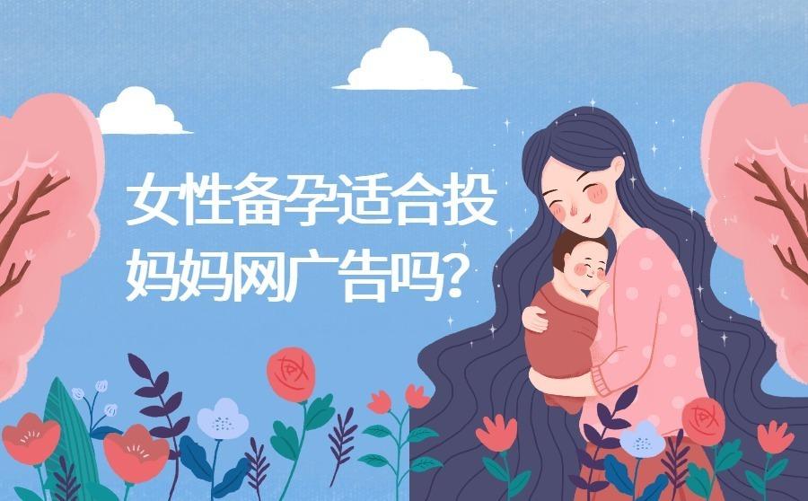 女性备孕适合投妈妈网广告吗?应该怎么做?