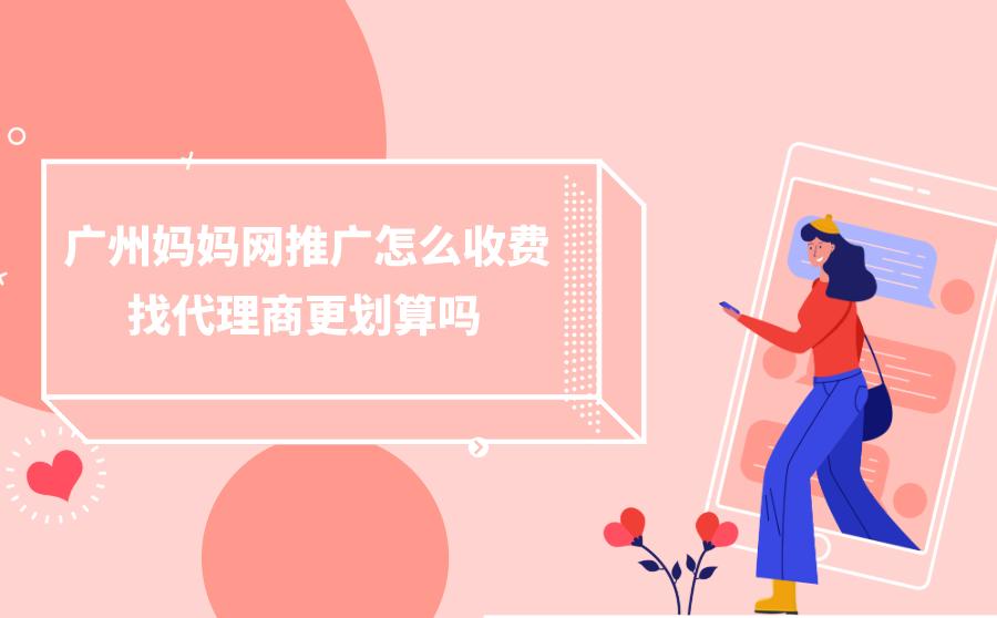广州妈妈网推广如何收费?找代理商更划算吗?