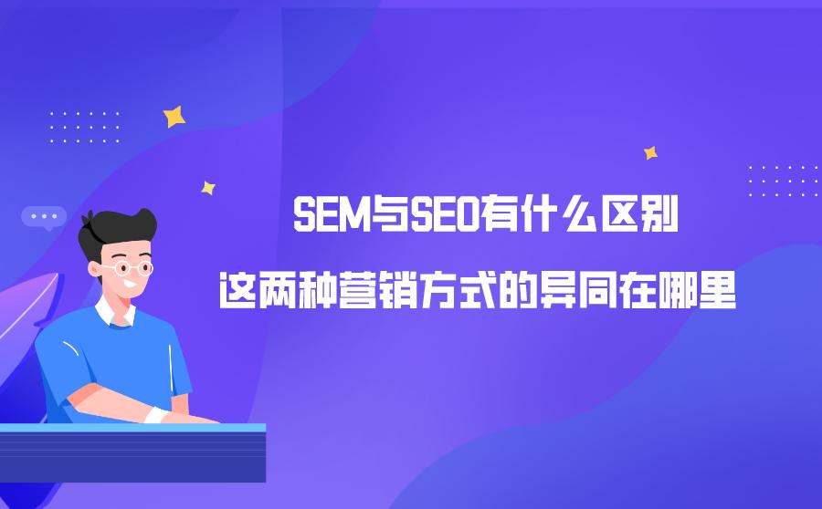 SEM与SEO有什么区别?这二种营销方式的不同点在哪里?