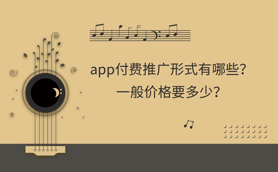 app付费推广形式有哪些?一般价格要是多少?