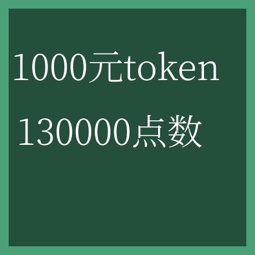 旋转验证码打码token价格_百度图片旋转打码接口购买