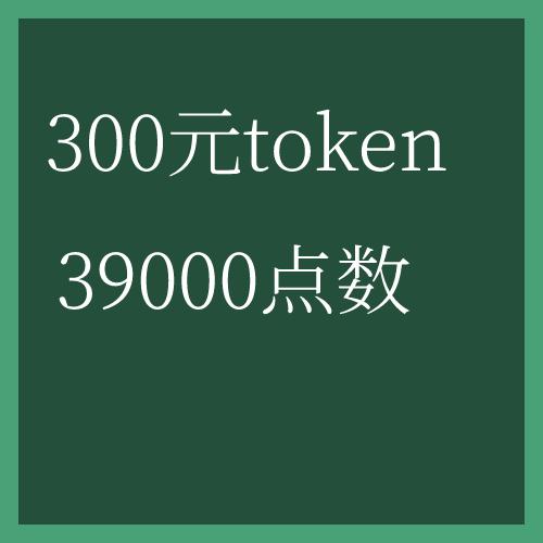 百度图片旋转打码token接口购买