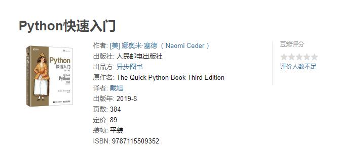 Python快速入门PDF高清完整版免费下载|百度云盘
