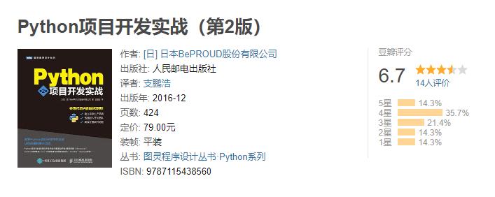 Python新项目开发实战(第2版)PDF高清完整版免费下载|百度网盘