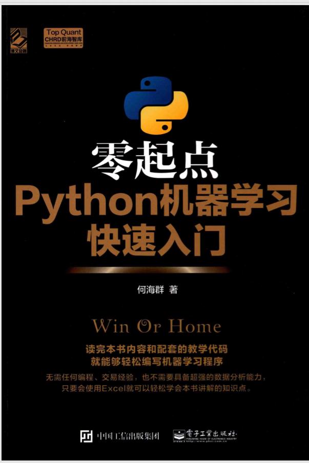 零起点PYTHON机器学习快速入门 PDF |网盘链接下载|