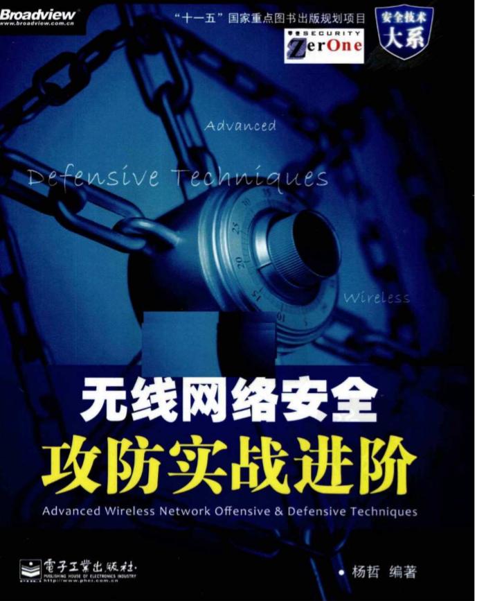 无线网络网络安全攻防实战升阶(杨哲) PDF|网盘下载内附提取码|
