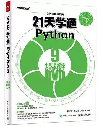 《21天学通Python》PDF文档免费下载