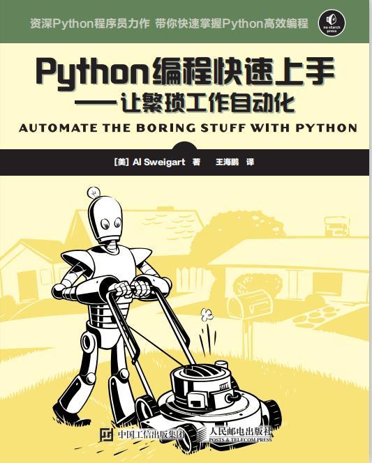 Python自学确实能够 学好嘛?赠送Python编程迅速上手电子书籍一本