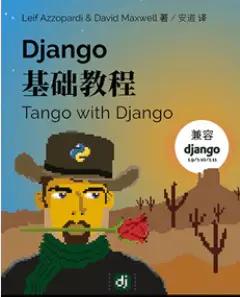 Django自学教程PDF高清文档下载
