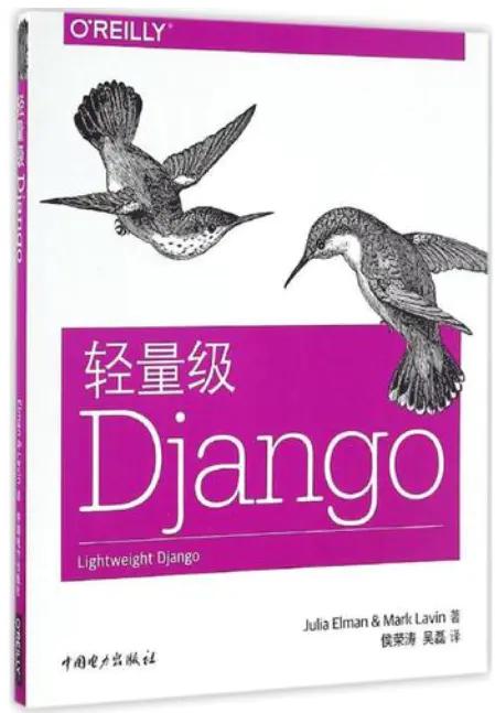 轻量DjangoPDF高清文档免费下载