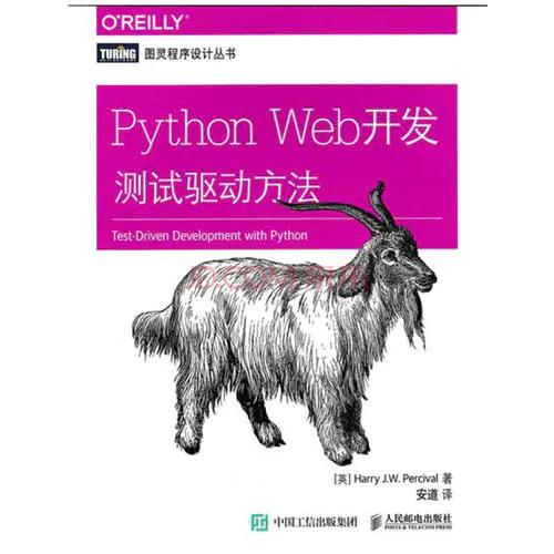 python Web开发:测试驱动方法PDF高清文档下载