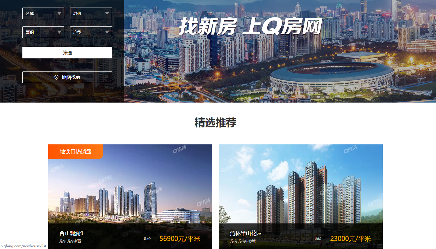 深圳的房价究竟有多高?爬取Q房网数据,有钱人真多
