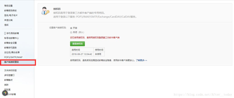 应用python自动发邮件(163、QQ、outlook邮箱)