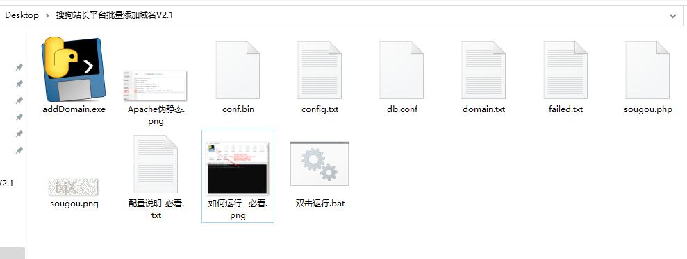 搜狗站长平台域名批量添加程序下载