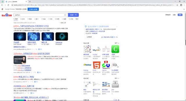 Python爬取训练:指定百度搜索的内容并提取网页页面的标题内容