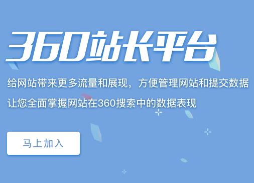 360搜索批量快照更新/删除自动推送程序