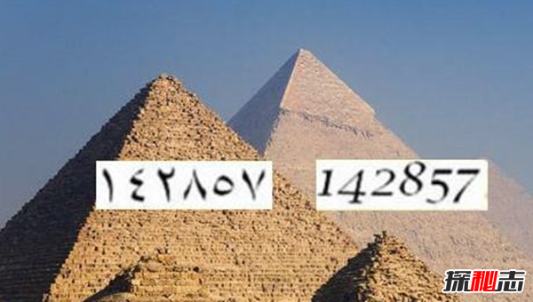 142857的秘密把人想疯?142857在金字塔哪里发现的