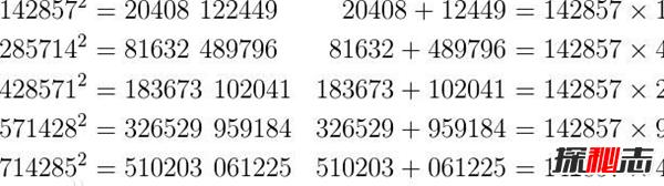 金字塔里发现的一组数字:142857(宇宙的密码)