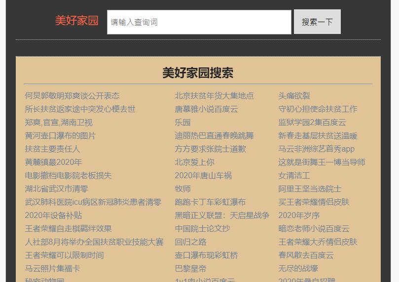 搜索聚合站群SEO系统_人工智能采集源码