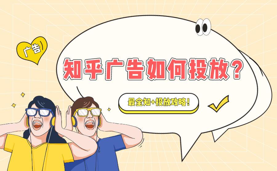 知乎广告如何投放?最全知+投放攻略!