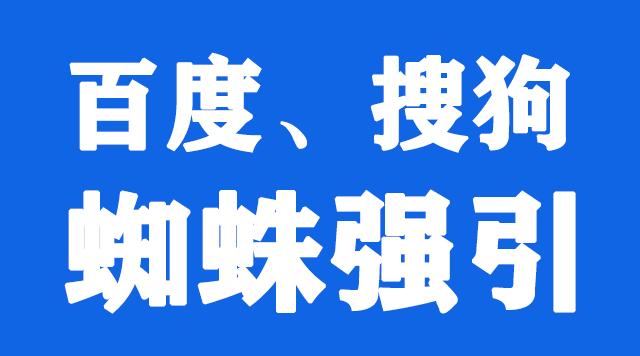 百度|搜狗强引蜘蛛软件_蜘蛛池租用站群引搜狗蜘蛛