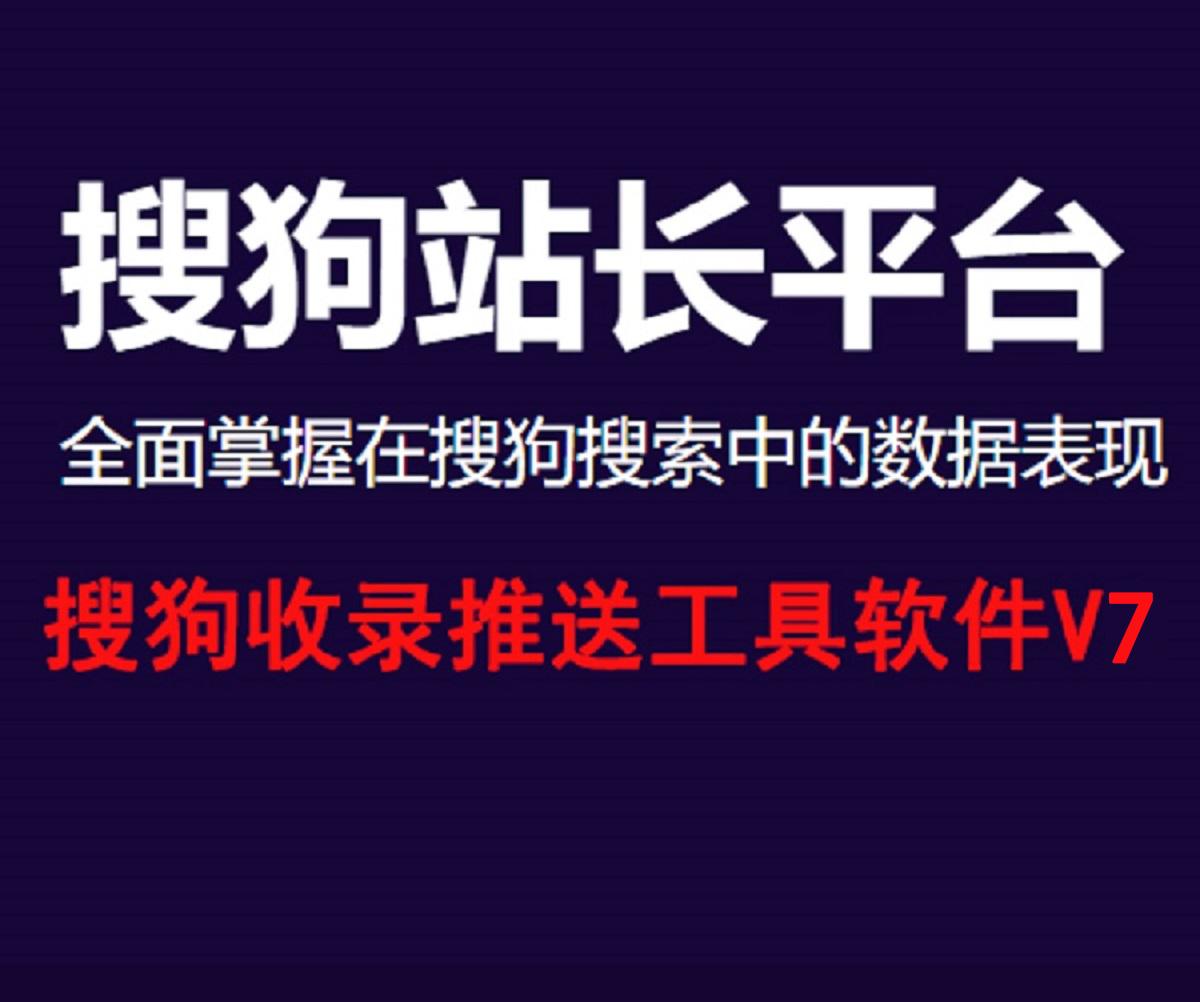 搜狗收录推送工具软件V7.0_搜狗收录自动推送代码_推送不限量