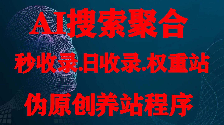 AI搜索聚合伪原创_秒收录日收录权重站养站程序